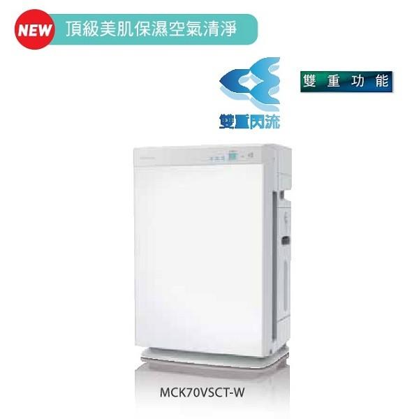 買在送 體驗好空氣 DAIKIN 大金 MCK70VSCT 15.5坪 閃流空氣清淨機