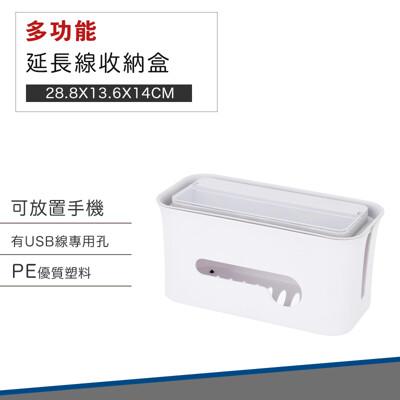 【破盤價】簡約風 延長線 插座 收納盒 電線 整理盒 置物盒 收納架 手機架 儲物盒 集線盒