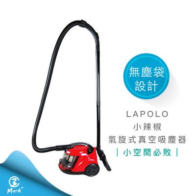 【破盤價】LAPOLO 小辣椒 氣旋式 真空 吸塵器 LA-6051 打掃 吸塵 (6.7折)
