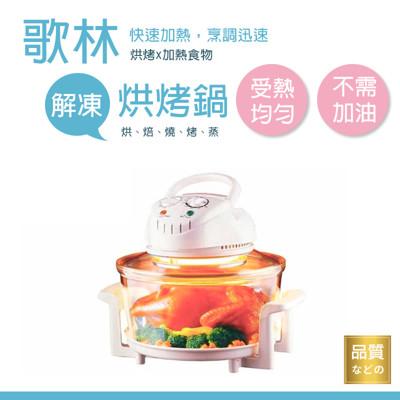 【廚房必備】 歌林 炫風 烘烤鍋 氣炸鍋 KBO-LN121G (8折)