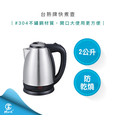 【超低價】台熱牌 快煮壺 2公升 T-1800 熱水壺 煮水壺 (7.1折)