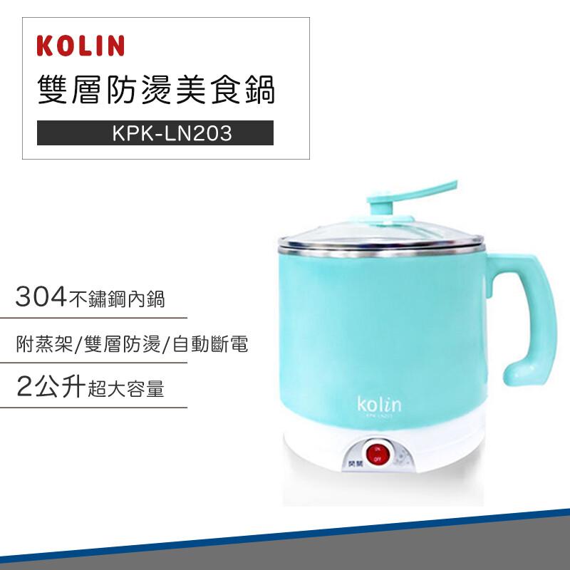 破盤價歌林 不鏽鋼 美食鍋 kpk-ln203  kolin 雙層防燙 小電鍋 個人電鍋