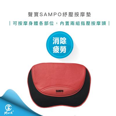 【破盤價】聲寶 SAMPO 紓壓 按摩墊 ME-D1001GL 按摩 按摩器材 指壓 (5.5折)