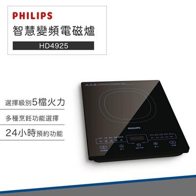 【破盤價】飛利浦 智慧 變頻 電磁爐 HD4925 無火烹煮更安全 時尚黑 電子爐 (6.9折)