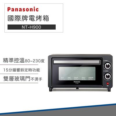 【破盤價】國際牌 9公升 電烤箱 NT-H900 烤箱 小烤箱 Panasonic 烤麵包 (7.6折)