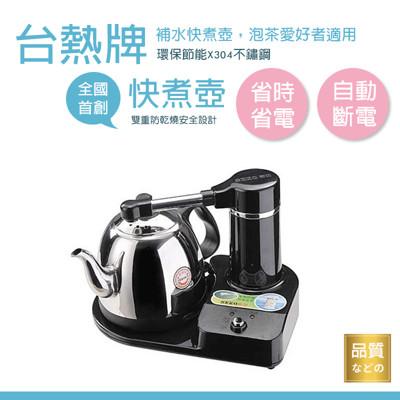 【自動補水】台熱牌  快煮壺 S-666 熱水壺 煮水壺 泡茶 (6.3折)