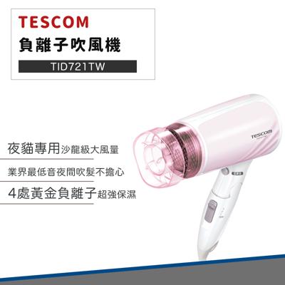 【破盤價】TESCOM TID721 低噪音 負離子 吹風機 日本製 TID721TW 45分 (5.8折)
