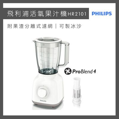 【破盤價】飛利浦 PHILIPS 活氧1.5L果汁 榨汁機 HR2101 (7折)