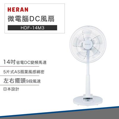 【破盤價】HERAN 禾聯 14吋 微電腦 DC 省電 變頻 風扇 HDF-14M3 電風扇 (6.4折)