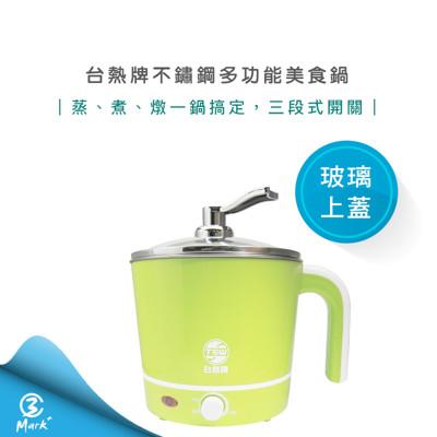 【破盤價】台熱牌 不鏽鋼 美食鍋 T-768 蒸、煮、燉 多功能料理鍋 透明上蓋 雙層防熱 (4.5折)