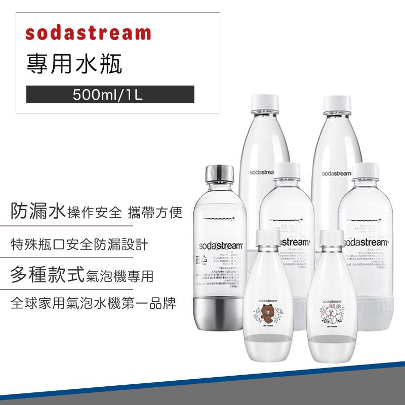 免運 快速出貨sodastream 專用 水瓶 1l 500ml 白 防漏水 氣泡水 氣泡水機