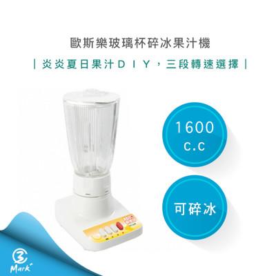【破盤價】歐斯樂 玻璃杯 碎冰 果汁機 1600c.c HLC-737 (4.9折)