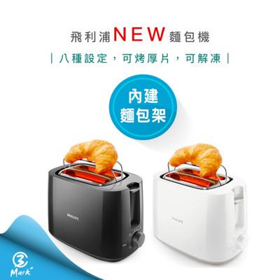 【破盤下殺】飛利浦 電子式 智慧型 厚片 烤 麵包機 土司機 HD2582/92 黑 白 兩色 (5.5折)