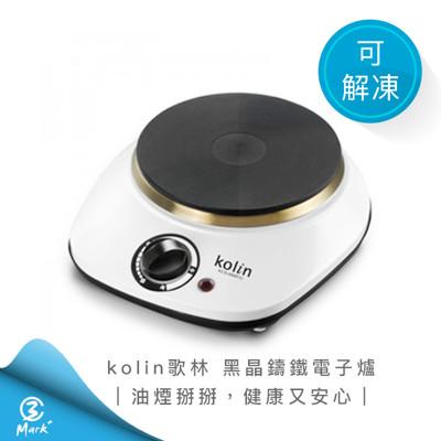 【破盤價】Kolin 歌林 黑晶 鑄鐵 電子爐 KCS-MNR10 電磁爐 電晶爐 (5.4折)