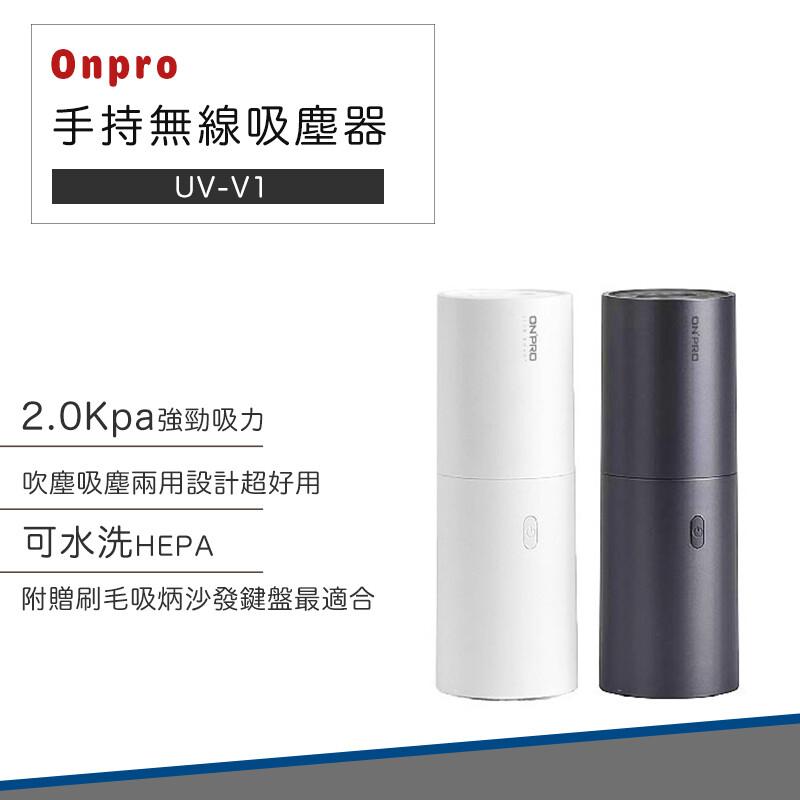 破盤價onpro uv-v1 迷你 手持 無線 吸塵器 車用吸塵 小型吸塵器 桌面清潔