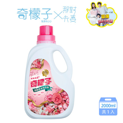 奇檬子X那對夫妻頂級香水洗衣精2000ML(法國薔薇/清新伊蘭雙效香氛) (3.8折)