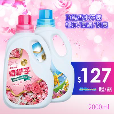 奇檬子 頂級香水洗衣精2000ML(法國薔薇/清新伊蘭雙效香氛) (3.8折)