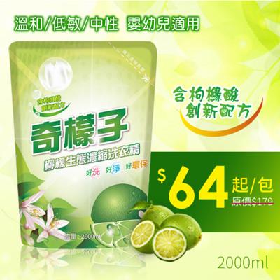熱銷破萬!奇檬子天然檸檬生態濃縮洗衣精 2000ml 補充包 (3.6折)