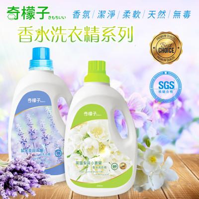 奇檬子香水洗衣精2000ml 英國梨與小蒼蘭/鼠尾草與海鹽 任選 (1.9折)