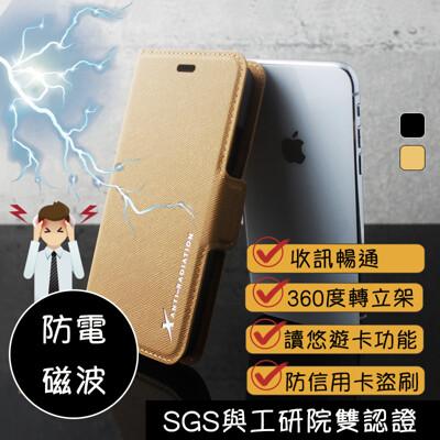 【Moxie 摩新科技】防電磁波手機皮套 ( iPhone XS MAX/XR/XS/ X專用 ) (7折)