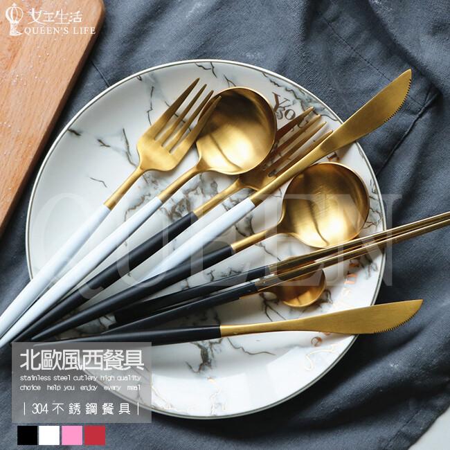 五件套餐組/送環保吸管*2304北歐風頂級不銹鋼鈦金餐具組- 簡約白