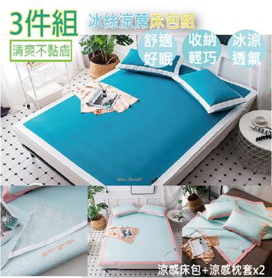 頂級6D冰絲涼蓆床包3件組 接觸冷感涼感 (雙人/加大) (4.5折)