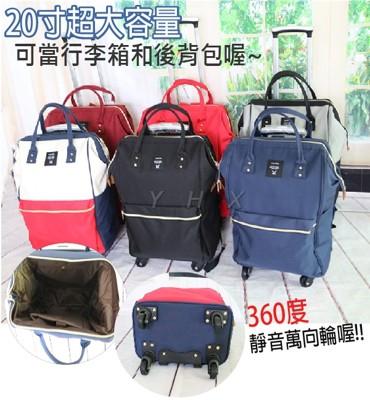 拉桿式後背包 可當後背包 20吋大款 登機包 出國行李箱 買菜車 逛街神器 媽咪包 拉桿行李包 (4.9折)