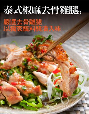 【泰凱食堂】泰式椒麻去骨雞腿(附獨家手工椒麻醬汁) (4.3折)