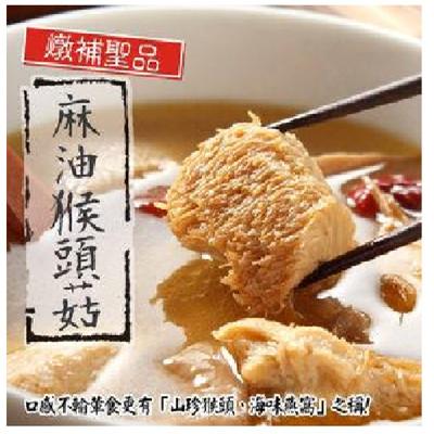 「泰凱食堂」麻油猴頭杏鮑菇 (2.6折)