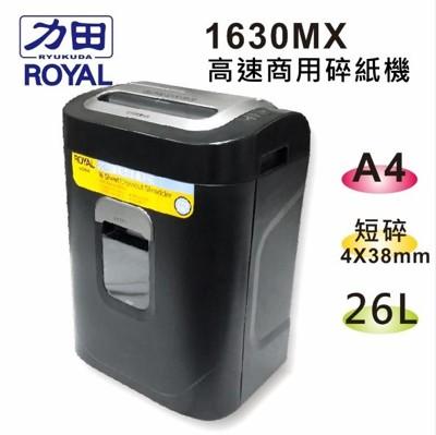 力田牌 Royal 1630MX 碎紙機 (8.5折)