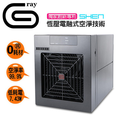 格瑞 SHEN 恆壓電融式空氣清淨機(終身零耗材) (8.8折)