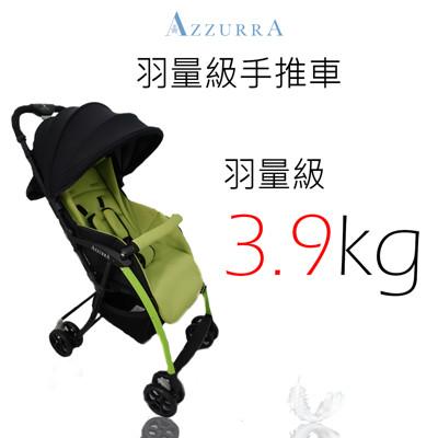 義大利AZZURRA 3.9kg羽量級推車 (8.9折)