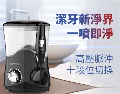 日本達樂dale高效能10段式牙齒保健沖牙機(dl-5001 全球電壓設計) (5.6折)