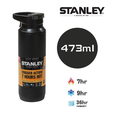 【美國Stanley】SwitchBack 單手真空保溫杯473ml(黑色) (8.8折)