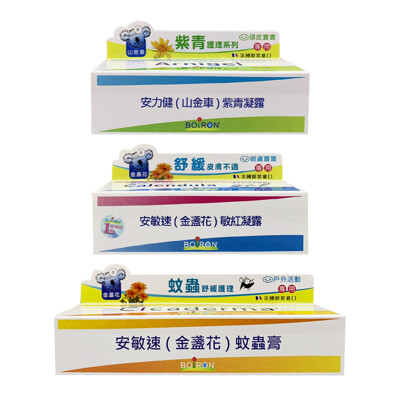 Boiron布瓦宏 - 金盞花蚊蟲膏 / 敏紅凝露 / 紫青凝露 (7.5折)