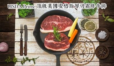 Prime級安格斯霜降牛排 (2.5折)