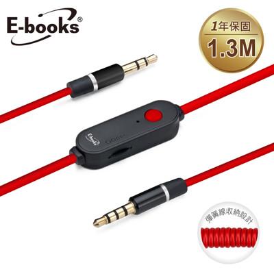 E-books X20音控接聽AUX音源傳輸線公對公3.5mm-130cm (4.9折)