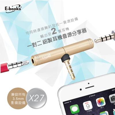 E-books X27一對二鋁製耳機音源分享器 (5.1折)