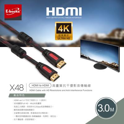 E-books X48高畫質抗干擾HDMI影音傳輸線-3M (7.1折)
