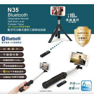 E-books N35 藍牙可分離式遙控三腳架自拍組 (5.1折)