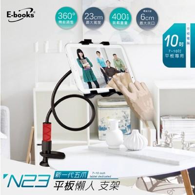 E-books N23 新一代五爪平板懶人支架 (6.3折)