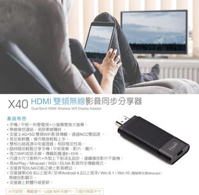 E-books X40 HDMI雙頻無線影音同步分享器 (9折)