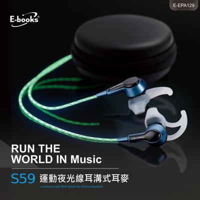 E-books S59 運動夜光線耳溝式耳麥贈收納包 (7.3折)