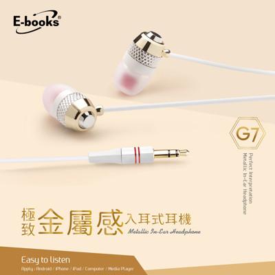 E-books G7 極致金屬感入耳式耳機 (5.9折)