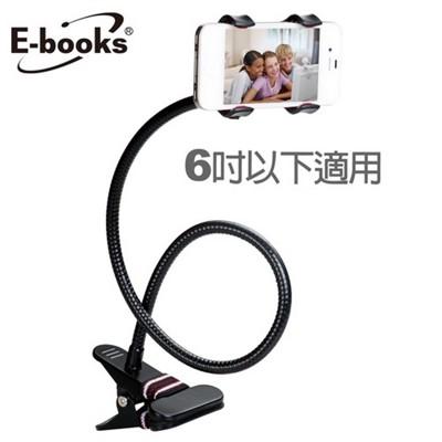 E-books N14 雙爪式長彎管手機懶人支架 (5.1折)