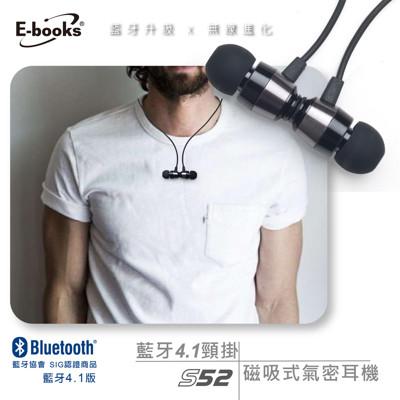 E-books S52 藍牙4.1頸掛磁吸式氣密耳機 (7.8折)