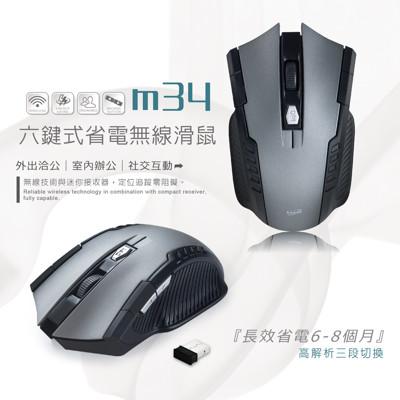 E-books M34 六鍵式省電無線滑鼠 (5.8折)