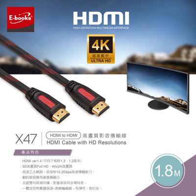 E-books X47高畫質HDMI影音傳輸線-1.8M (7折)