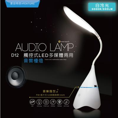 E-books D12 觸控式LED多媒體兩用音響檯燈 (7.4折)
