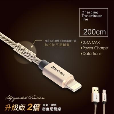 Verbatim Apple MFi認證鋁合金充電傳輸線200cm-金 (7.9折)